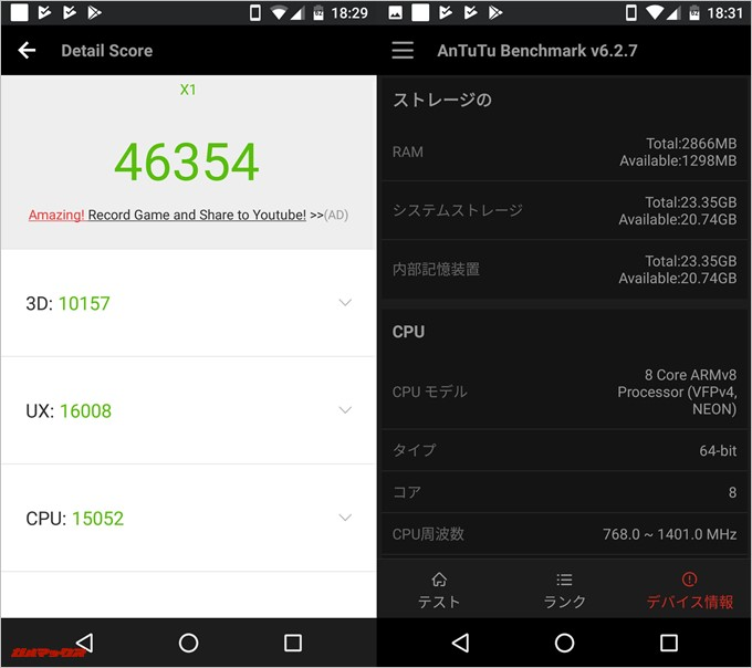 Android One X1(Android 7.1.2)実機AnTuTuベンチマークスコアは総合が46354点、3D性能が10157点。