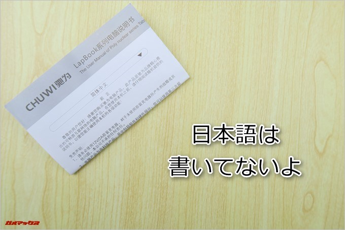 CHUWI LapBookの取扱説明書は日本語表記がありませんでした