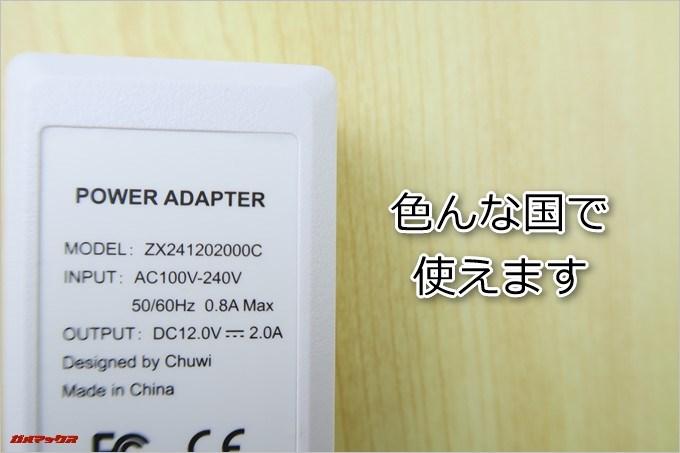 CHUWI LapBookに付属のアダプターは最大240Vまで対応しているので海外でも利用できます