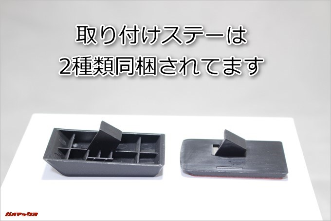 Drive Recorder DRV-1の取り付けステーは2種類付属