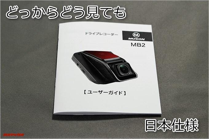 Drive Recorder DRV-1の取扱説明書は完全日本語でした