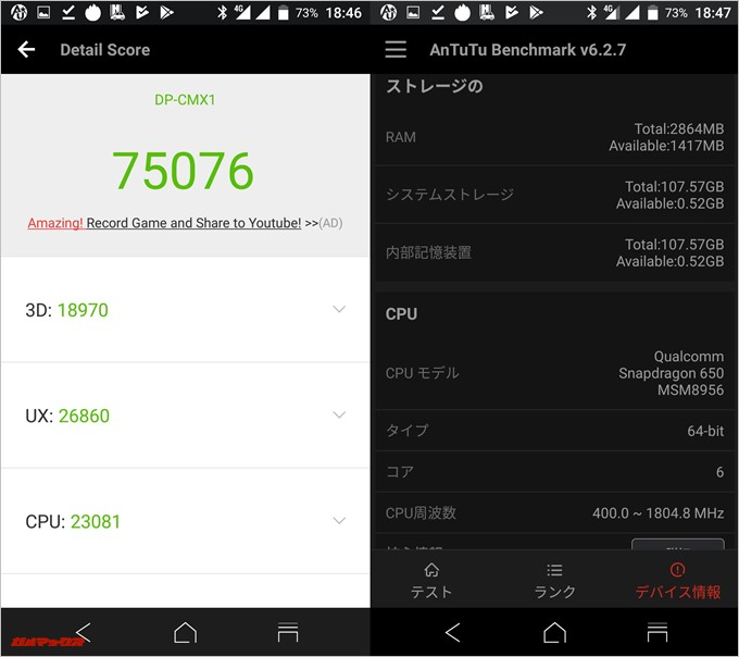 ONKYO GRANBEAT(Android 6.0.1)実機AnTuTuベンチマークスコアは総合が75076点、3D性能が18970点。