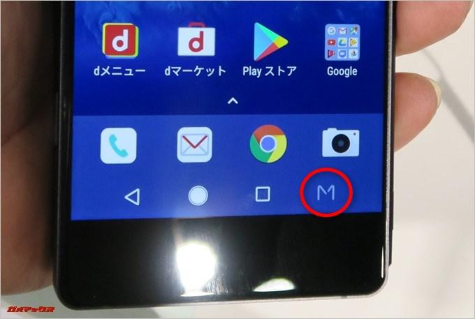 「M Z-01K」のナビゲーションバーにはMのボタンが備わっており、表示モードをここから切り替える事が可能です