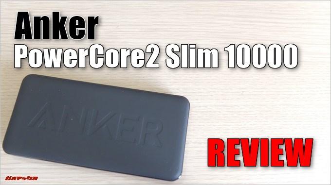 Anker PowerCore2 Slim 10000