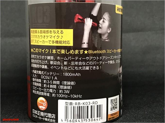 K03の背面には日本語で仕様が分かるように日本語解説のシールが貼っています