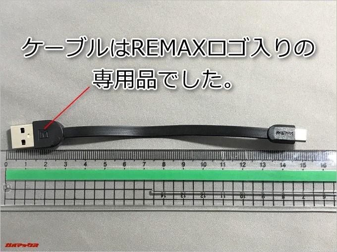 REMAX THOWAYに付属のケーブルは15センチでREMAXの専用品でした