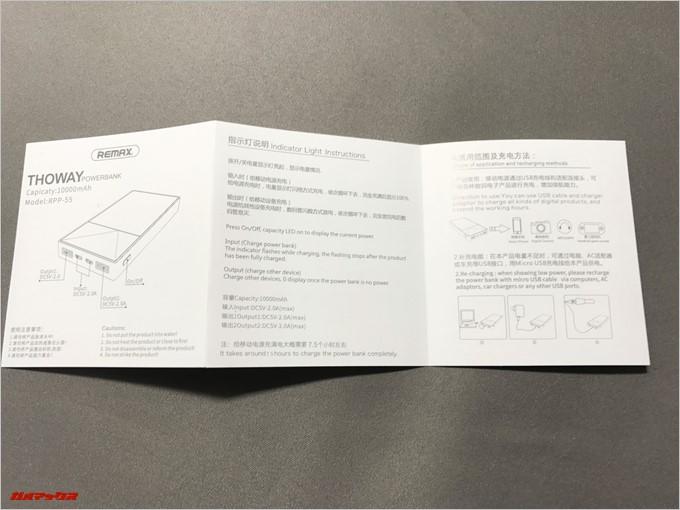 REMAX THOWAYの取扱説明書は日本語記載はありません