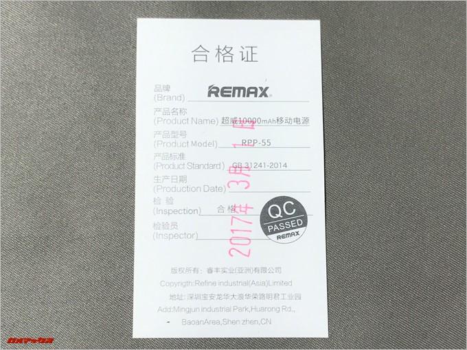 REMAX THOWAYは合格書もしっかり同梱されています