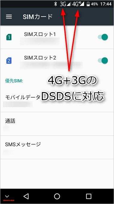 MAZE Alphaは4G+3GのDSDSに対応している
