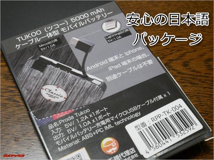 外箱は安心の日本語パッケージでした