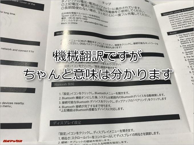 Teclast Master T10に付属の取扱説明書は日本語に対応しています