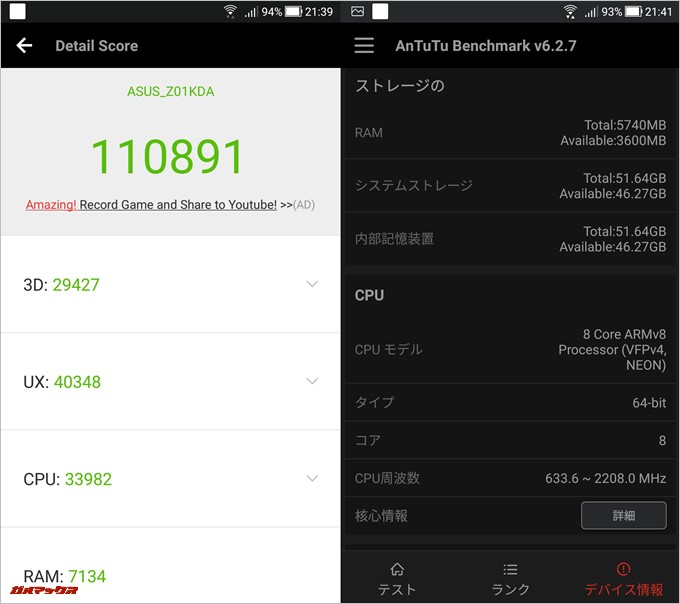 Zenfone 4(Android 7.1.1)実機AnTuTuベンチマークスコアは総合が110891点、3D性能が29427点。