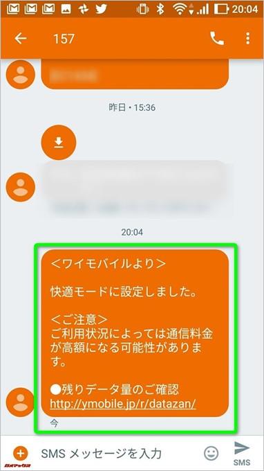 SMSでも変更を知らせてくれます