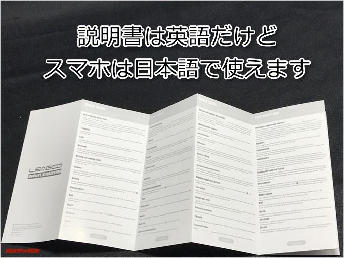 LEAGOO KIICAA POWERに付属の説明書は英語ですが、スマホ自体は日本語で利用できます