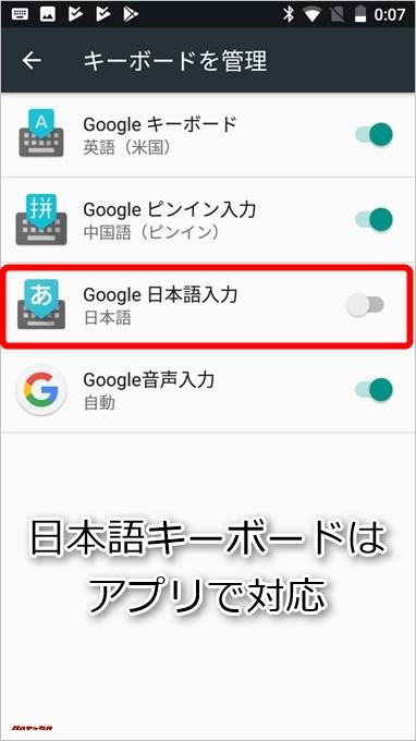 LEAGOO KIICAA POWERは日本語キーボードが初期状態で入っていないのでアプリで対応する必要がある