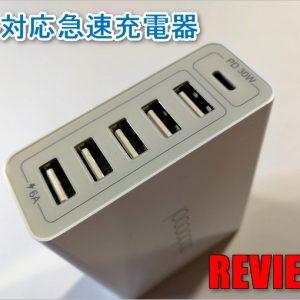 dodocool 6ポートUSB充電器レビュー!コンセント周りをスッキリとさせる便利な充電器!