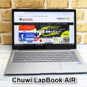 CHUWI、技適付きノートパソコン・タブレットPCのまとめ