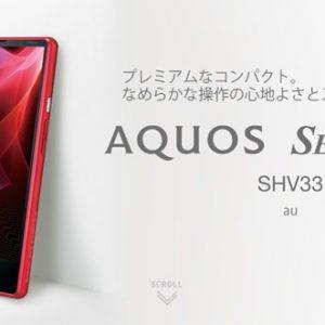 AQUOS SERIE mini SHV33(Snapdragon 808)の実機AnTuTuベンチマークスコア