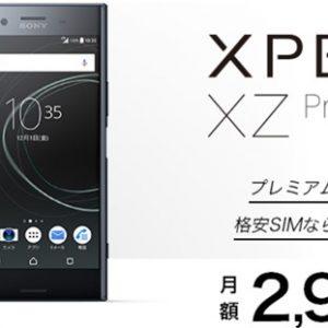 nuroモバイル、基本料金+端末代込みでXperia XZ Premiumが月々2,980円~!