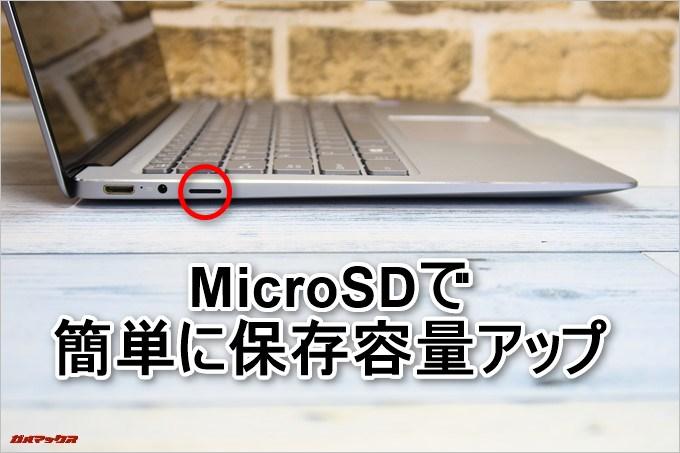 Chuwi LapBook AIRはMicroSDスロットを搭載しているので簡単に保存容量を増設することが可能です。