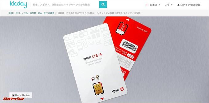韓国で利用できるktのSIM予約は日本語のサイトから可能です。