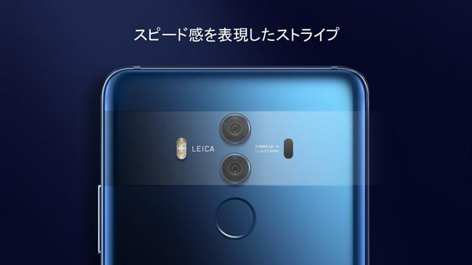 HUAWEI Mate 10 Proは背面のカメラ部分にストライプスデザインを採用している