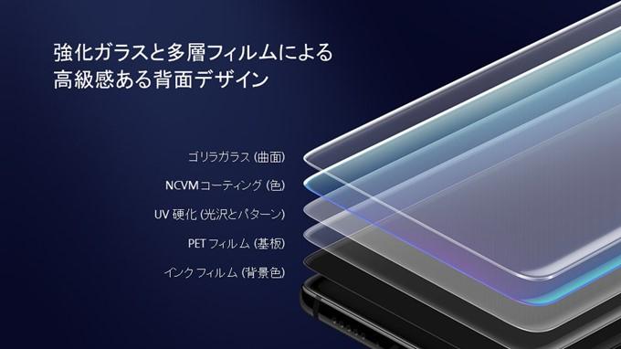 HUAWEI Mate 10 Proの背面は多層フィルム+ガラスで美しい背面デザインを実現