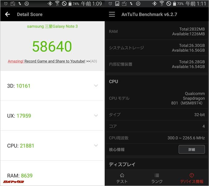Galaxy Note 3(Snapdragon 801)実機AnTuTuベンチマークスコアは総合が58640点、3D性能が10161点。