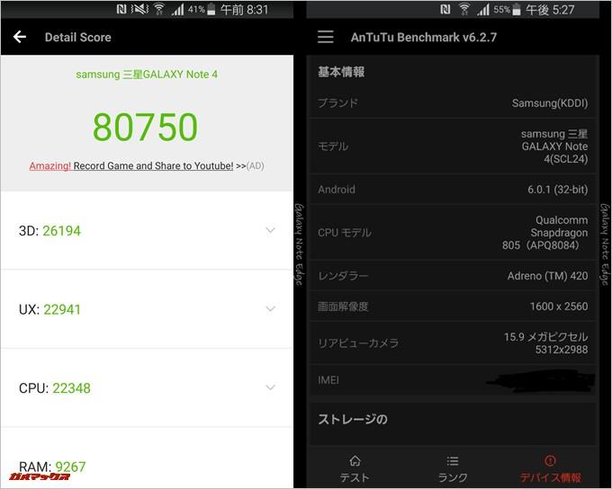 Galaxy Note Edge(Android 6.0.1)実機AnTuTuベンチマークスコアは総合が80750点、3D性能が26194点。