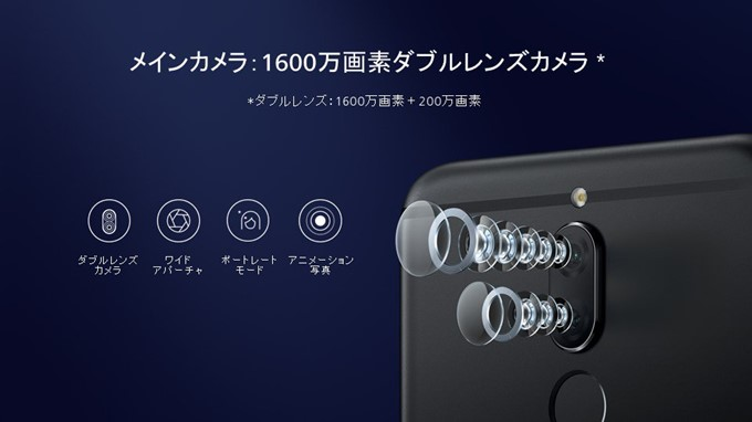 HUAWEI Mate 10 liteはアウトカメラにダブルレンズカメラを搭載!