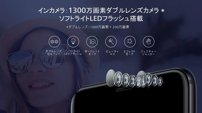 HUAWEI Mate 10 liteのインカメラは13M+2Mのダブルレンズカメラ。背景をボカすポートレート撮影も対応しています。