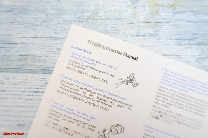 inateck[ST1008]の取扱説明書はマルチランゲージタイプで日本語でも記載されています
