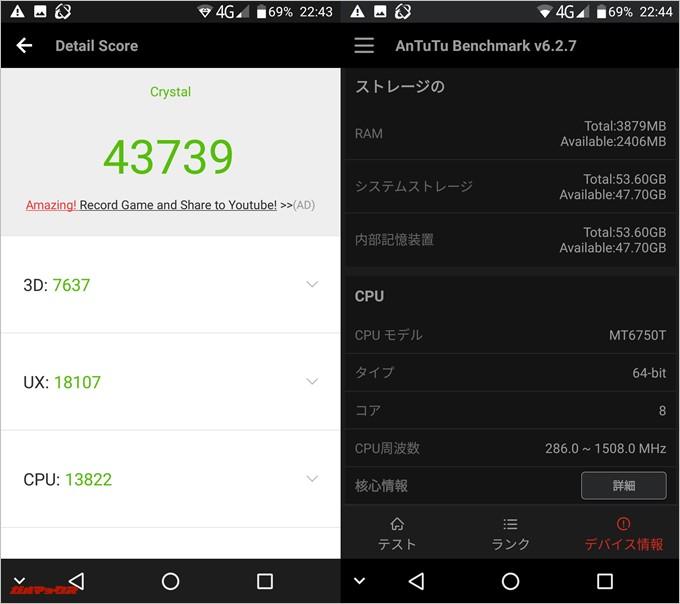 UMIDIGI Crystal(Android 7.0)実機AnTuTuベンチマークスコアは総合が43739点、3D性能が7637点。