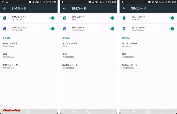 UMIDIGI S2は4g+3GのDSDSに対応していました