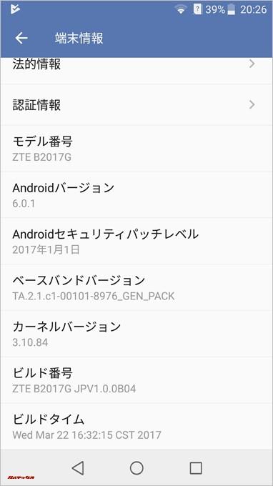 ZTE AXON 7 miniはアップデートが消極的で現時点でも6.0.1でアップデートが止まっている