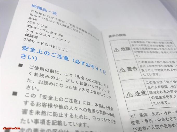ZTE AXON 7 miniは完全日本語版ですが、海外企業が作っているので翻訳の一部がおかしいです。でも、理解できるので良しとしましょう。