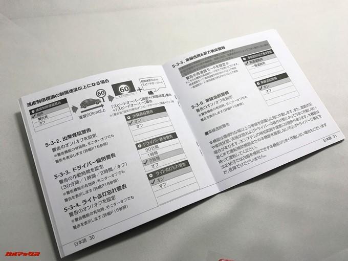 PAPAGO!GoSafe 34Gの取扱説明書は完全に日本語対応です