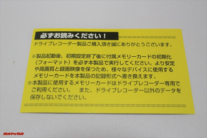 PAPAGO!GoSafe 34Gには注意書きをピックアップしたカードも付属するので説明書を読みたくない方はコレだけでも読んでおきましょう