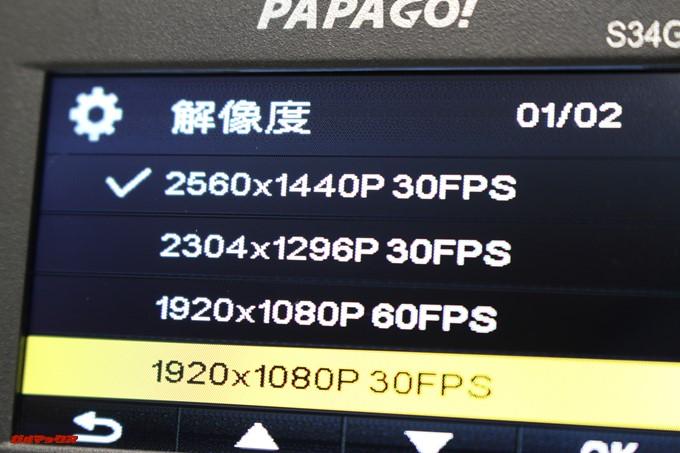 PAPAGO!GoSafe 34Gは最大2560×1440の高画質撮影が可能です