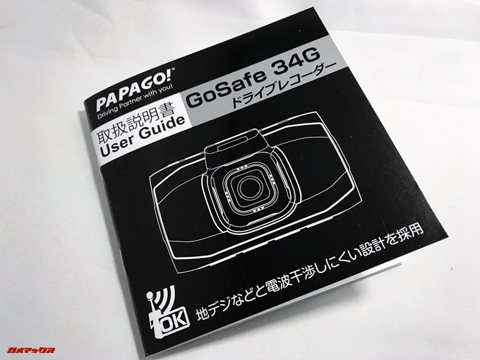 PAPAGO!GoSafe 34Gの取扱説明書は機能満載でボリューム感たっぷり