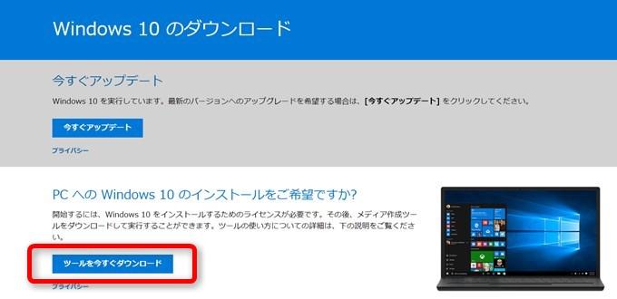 Windows 10ダウンロード画面で今すぐダウンロードを押してツールをダウンロードします