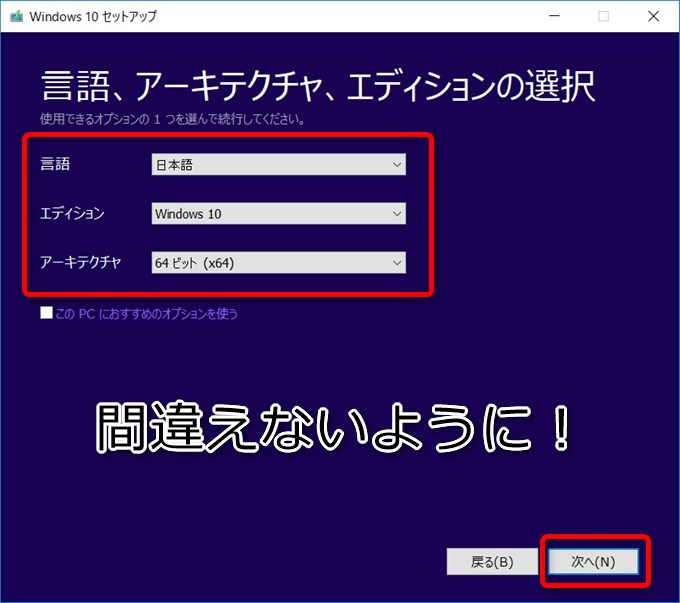 インストールする言語やWindowsのエディションは間違えないように選択しましょう。