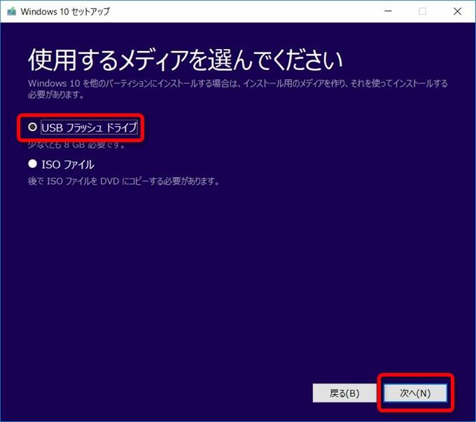 今回はUSBフラッシュメモリを利用するので、USBを選択してくださいね!