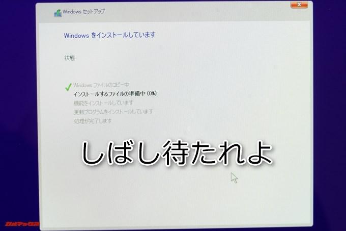 Windows 10のインストールが開始しました