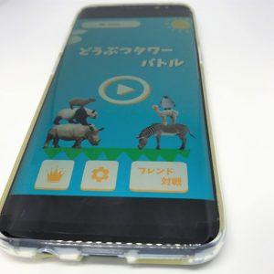 ゲームアプリ[どうぶつタワーバトル]紹介! シンプルながら奥深いゲーム性!