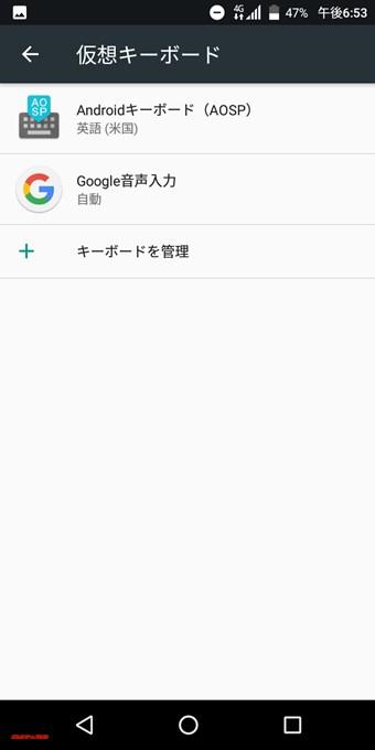 UHANS i8には日本語入力が入っていないので別途用意する必要があります。