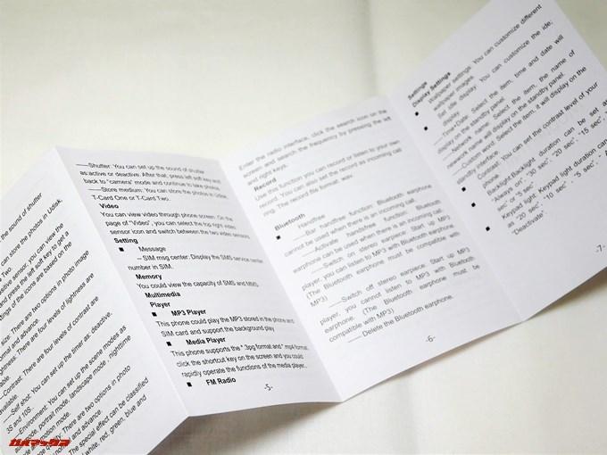 UHANS i8の付属説明書は英語のみでした。