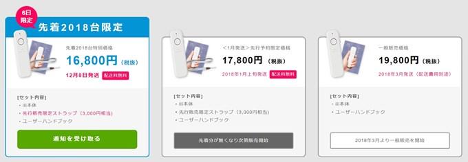 「新型 ili」は個人発売モデルとして通常価格19800円で購入可能となっている