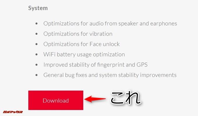 OxygenOSの赤いダウンロードボタンが出てくるのでクリックして任意の場所にダウンロードしましょう。