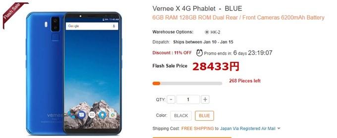 Vernee Xの価格はなんと2.8万円